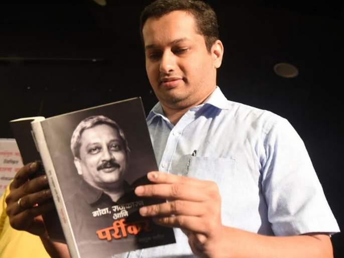 Recently learnt how trust can backfire, says Utpal Parrikar | पर्रीकरांवरील पुस्तक सोहळ्यात उत्पल यांनी व्यक्त केल्या भावना