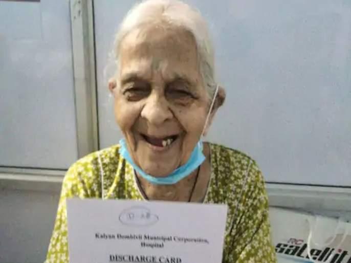 CoronaVirus News : 106 year old anandibai patil beats covid 19 in dombivali maharashtra   अरे व्वा! १०६ वर्षांच्या मराठमोळ्या आजींची कोरोनावर मात; हसतमुखानं रुग्णालयाचा घेतला निरोप