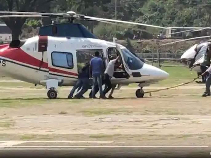 Viral Video : Rare moment to push a helicopter assam cm sarbanand sonowal viral video | Video : धक्का मार यार! चक्क मुख्यमंत्र्याचं हेलिकॉप्टर सुरू होण्यासाठी मारावा लागला धक्का, पाहा व्हिडीओ
