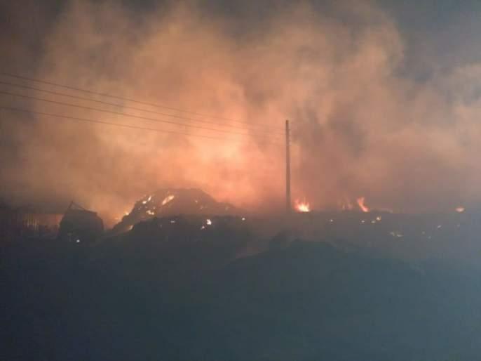 fire broke in factory in Wathar Nimbalkar Villages in Phaltan | वाठार निंबाळकरमध्ये भीषण आग, कोट्यवधींचे नुकसान