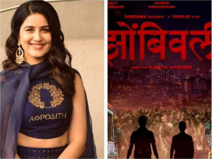 Zombivli Teaser Out Amey wagh Lalit Prabahkar And Vaidehi Parshurami Marathi Film Releasing on 30th April   'झोंबिवलीचा ' टिझर लाँच ! पहिलाच झोंबिंवर आधारित हॉरर - कॉमेडी सिनेमा, अमेय, ललित आणि वैदेही लढणार झोंबीसोबत