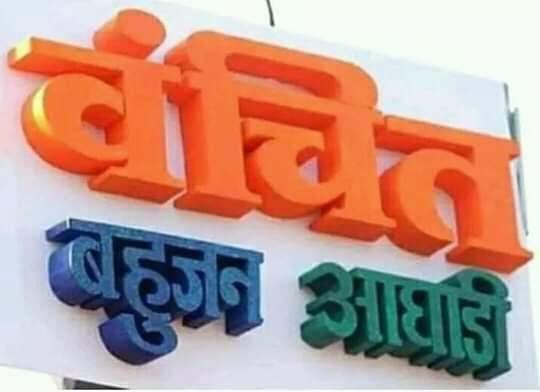 Maharashtra Election 2019: Income tax raid on 'deprived' office | Maharashtra Election 2019 : 'वंचित'च्या कार्यालयावर आयकरचा छापा