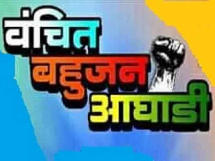Defected Bahujan alliance leads to Congress | वंचित बहुजन आघाडीचा काँग्रेसला फटका
