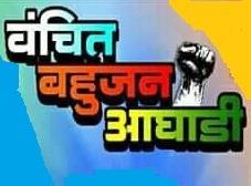 The first triumph of the 'deprived' was briefly hooked | Maharashtra Assembly Election 2019 'वंचित'चा पहिला विजय थोडक्यात हुकला -: चंदगडमधून अप्पी पाटील काठावर पराभूत