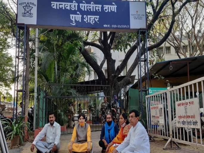 Trupti Desai's protest outside Wanwadi police station in Pooja Chavan case; demanded 'this' | पूजा चव्हाण प्रकरणीतृप्ती देसाईंचे वानवडी पोलीस ठाण्याबाहेर धरणे आंदोलन; केली 'ही' मागणी