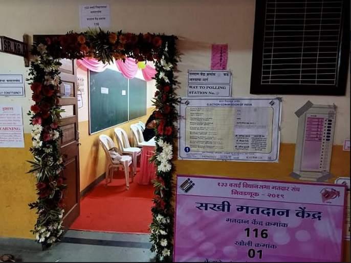 """maharashtra election 2019 'Sakhi' Polling Booth in vasai   महाराष्ट्र निवडणूक २०१९ : वसईतील """"सखी मतदान केंद्र"""" मतदार राजासाठी सजले"""