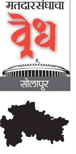 Super Vot; In the politics of Solapur district, saffron garments will be sung | Lok Sabha Election 2019:; सोलापूर जिल्ह्याच्या राजकारणात भगव्या वस्त्रांचा गवगवा