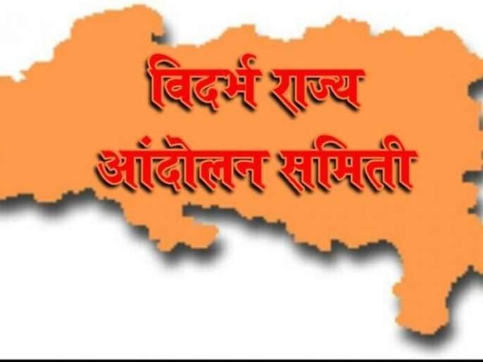 BJP falling due to Vidarbha issue: Vidarbha state agitation committee | विदर्भाचा मुद्दा डावलल्याने भाजपची घसरण : विदर्भ राज्य आंदोलन समिती