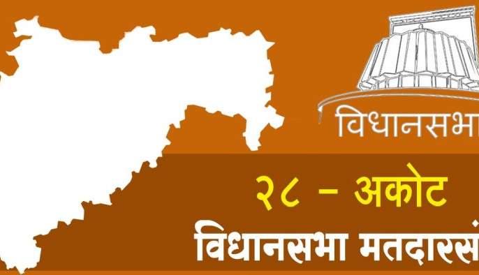 Clashesh in BJP for 'house' candidate! in Akot | 'घरच्या' उमेदवारीसाठी भाजपमध्ये गृहकलह!