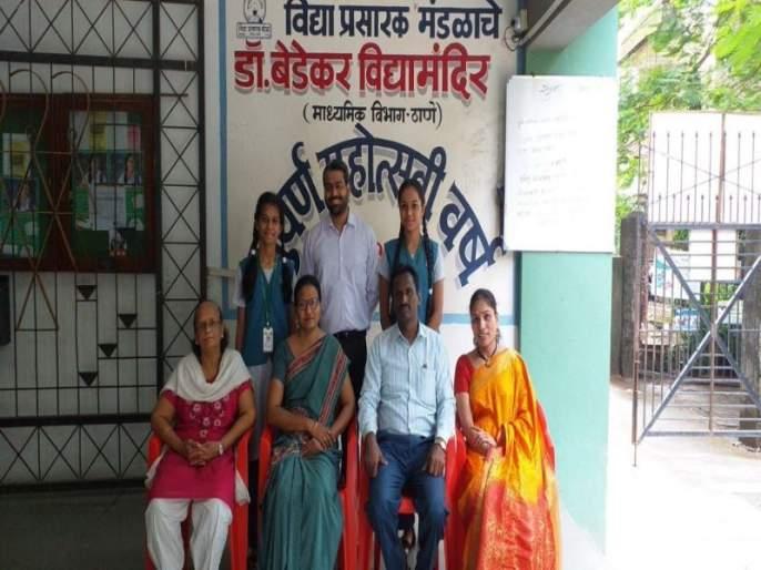Thane Dr. Bedekar Vidya Mandir School's science project, chaunawadi, internationally selected   ठाण्यातील डॉ. बेडेकर विद्या मंदिर शाळेतील विज्ञान प्रकल्पाची चायनावारी, आंतरराष्ट्रीय स्तरावर निवड