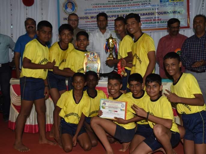 Kabaddi: Sharadashram children's team became champion   कबड्डी :शारदाश्रम मुलांच्या संघाला विजेतेपद