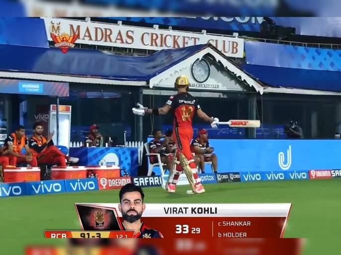 IPL 2021 SRH vs RCB Live T20 Score: Virat Kohli goes for 33 in 29 balls, angry virat hit bat on chair in dugout   IPL 2021 : SRH vs RCB T20 Live : विराट कोहलीचं हे वागणं बरं नव्हं, बाद झाला म्हणून रागात केली ही कृती