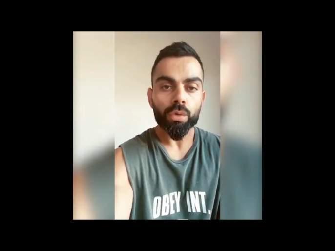 The nation needs our support and honesty, Virat Kohli appeal to Indian citizens svg | Video : देशाशी प्रामाणिक राहा!; विराट कोहली नियम मोडणाऱ्यांवर भडकला