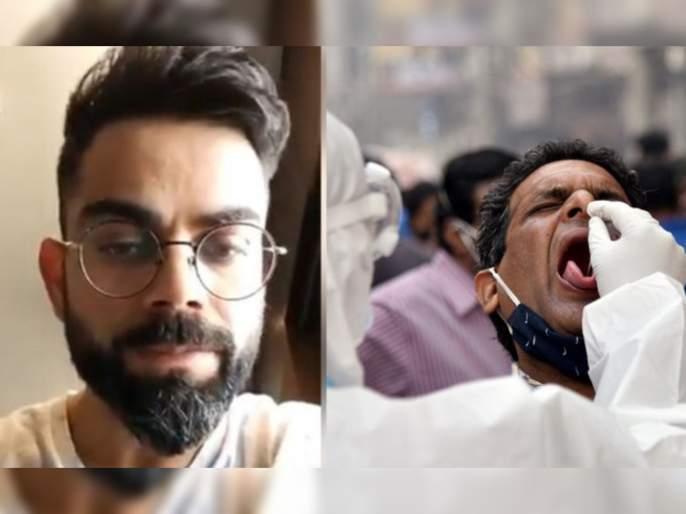 Video : Virat Kohli appeals to citizens of Delhi to follow COVID-19 protocols | Video : जबाबदारी ओळखा, कोरोना नियमांचं पालन करा; विराट कोहलीचं भारतीयांना आवाहन