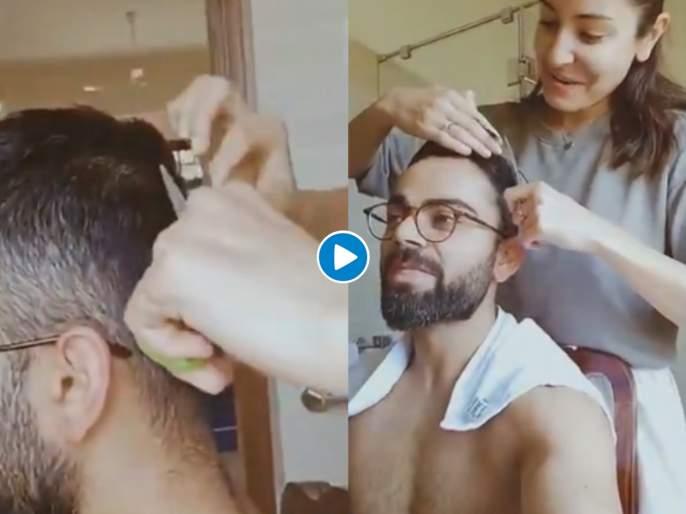 Video: See what Virat kohli and Anushka sharma is doing in Quarantine svg   Video : क्वारंटाईनमध्ये विराट-अनुष्का काय करतायत ते पाहा!