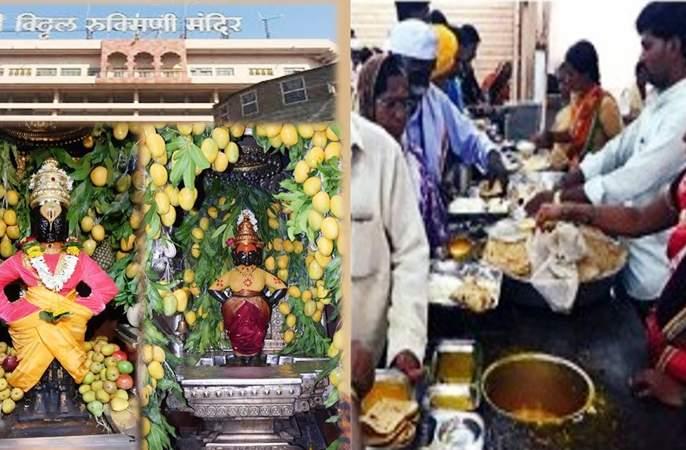 Pandharpur Vitthal Rukmini Temple Committee hangs in the food hall ...! | पंढरपूर विठ्ठल रुक्मिणी मंदिर समितीच्या अन्नछत्रातील पंगत बंद...!
