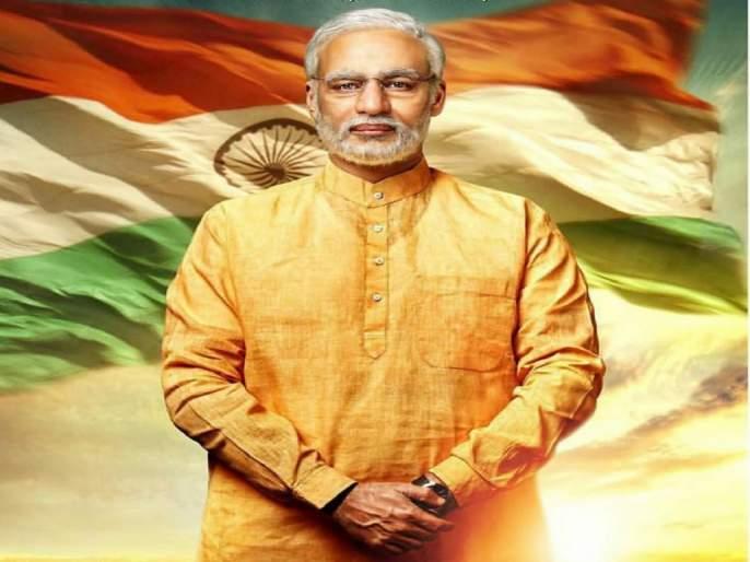 Prime Minister Narendra Modi's biopic will show up on 'this' day instead of April 5 | पंतप्रधान नरेंद्र मोदी यांचा बायोपिक ५ एप्रिलऐवजी आता 'ह्या' दिवशी होणार प्रदर्शित
