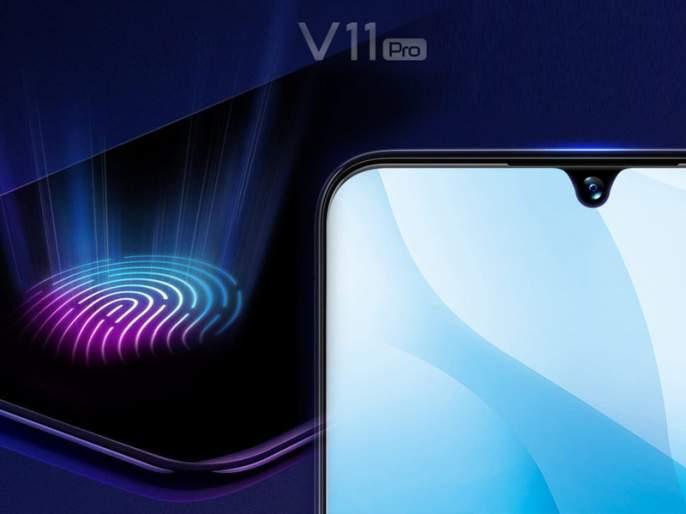 Vivo V11 Pro launch; Drop notch display, big camera... lots of things! | व्हिवोचा V11 Pro आला; ड्रॉप नॉच डिस्प्ले, दमदार कॅमेरा....बरच काही!