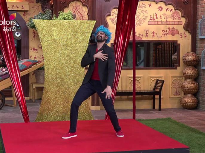 Shiv and aroh will give dance performance in bigg boss marathi house | Bigg Boss Marathi 2 : घरात आज हे दोन सदस्य करणार धम्माकेदार डान्स, वाचा सविस्तर!