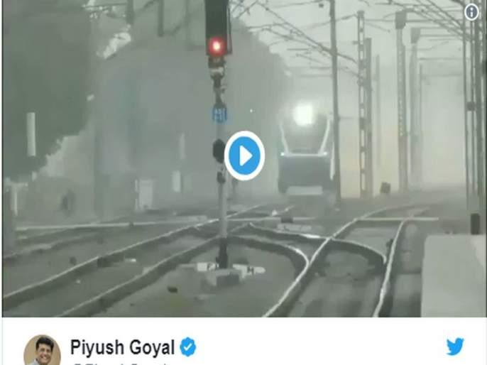 Railway Minister Piyush Goyal Tweet On Vande Bharat Express Video Is Fake Said Congress   रेल्वेमंत्री पियुष गोयलांचं 'फेक ट्विट', व्हिडीओत वाढलाय 'वंदे भारत एक्सप्रेसचा स्पीड'