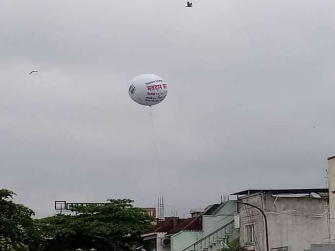 Maharashtra Election 2019 : Election Commission's Appeal to vote with high balloons | Maharashtra Election 2019 : निवडणूक आयोगाची नामी शक्कल; उंच फुगे लावून केले मतदानाचे आवाहन