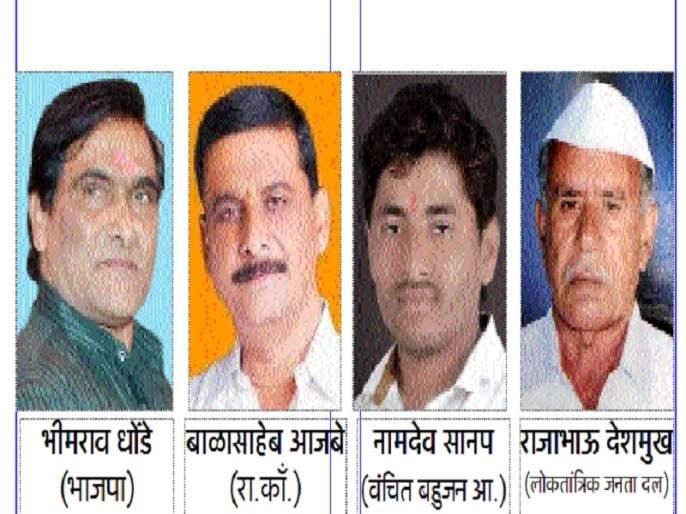 Maharashtra Election 2019: Will Dhonde make the record or will it be a bet by Aajabe ?   Maharashtra Election 2019 : धोंडे ऐतिहासिक रेकॉर्ड करणार की आजबे बाजी मारणार ?