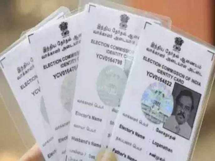 Voter ID cards prove citizenship | मतदार ओळखपत्राने सिद्ध केले नागरिकत्व