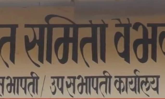 Absent branch engineer; Vabhave-Vaibhavwadi Municipal Panchayat Sabha canceled | शाखा अभियंता गैरहजर; वाभवे-वैभववाडी नगरपंचायत सभा रद्द