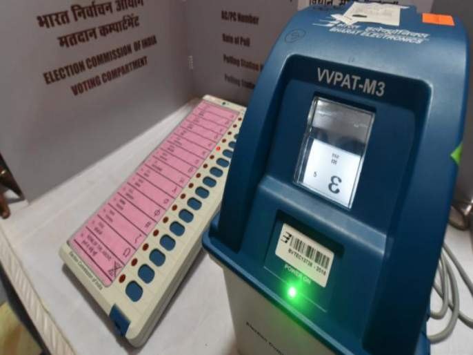 Maharashtra Election 2019 : VVPAT changed 82 places in 6 constituencies in Beed district | Maharashtra Election 2019 : बीड जिल्ह्यातील 6 मतदारसंघात 82 ठिकाणी व्हीव्हीपॅट बदलले