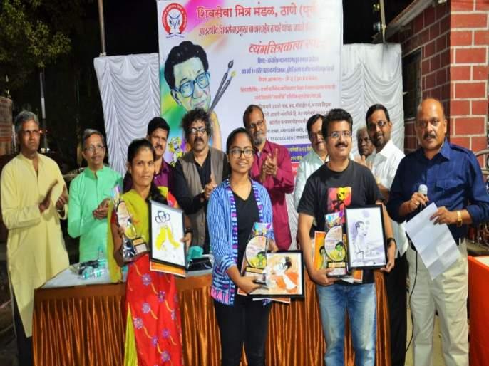 Thaane late Balasaheb Thackeray cartoon festive thriller competition, competition sail pivot, Pura Kubal, Doctor Abhijit Trioloki I   ठाण्यात स्वर्गीय बाळासाहेब ठाकरे व्यंगचित्रकला स्पर्धा उत्साहात संपन्न, स्पर्धेतसाईल धुरी,पूर्वा कुबल,डॉक्टर अभिजित त्रैलोक्य प्रथम