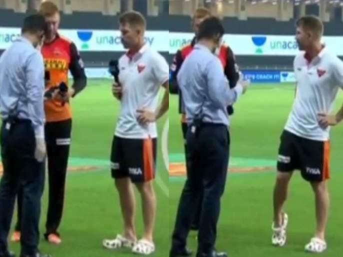 IPL 2020 srh skipper David Warner farts during live interview records it on mic | VIDEO: ...अन् लाईव्ह मुलाखतीत वॉर्नरची 'फट्-फजिती'; 'आवाज' माईकवर झाला रेकॉर्ड!