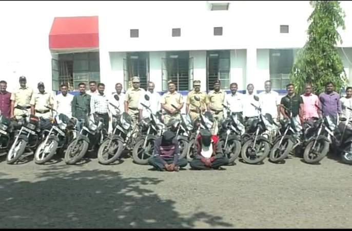 Thieves arrested, confiscated 19 motorcycles   अट्टल चोरांना अटक करुन १९ मोटारसायकल जप्त