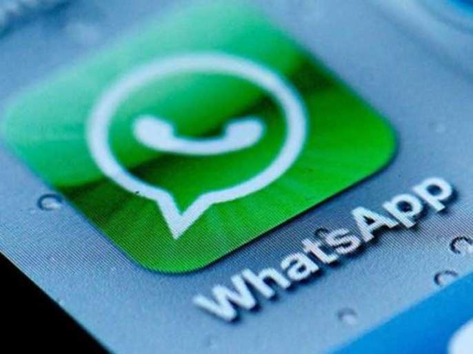 four things can get your whatsapp account banned during general elections | ...तर तुमचं WhatsApp अकाऊंट होणार ब्लॉक