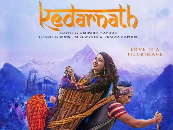 High Court green lantern display of 'Kedarnath' film | 'केदारनाथ' चित्रपटाच्या प्रदर्शनाला हायकोर्टाचा हिरवा कंदील
