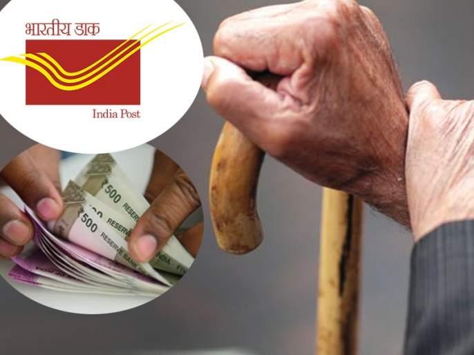 biz know all about post office savings scheme for senior citizens | ज्येष्ठांना पोस्टाचा आधार, 'या' योजनेत पैसे गुंतवून भरघोस नफ्यासह मिळवा करातून सुटका