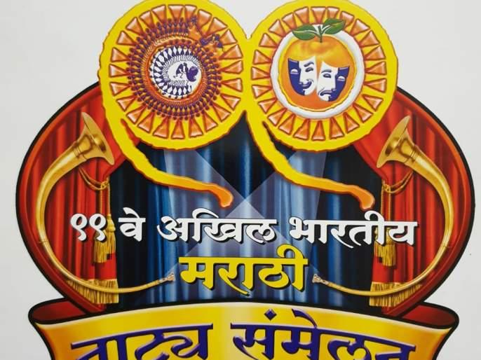 60 consecutive hours of 99th Natya Sammelan in Nagpur | नागपूरमध्ये होणाऱ्या नाट्यसंमेलनाची कार्यक्रम पत्रिका जाहीर