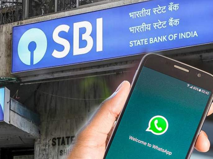 state bank of india warns about whatsapp scam that seeks banking detailsof users | SBIचा खबरदारीचा इशारा; 'या' व्हॉट्सअॅप मेसेजपासून राहा सावधान!