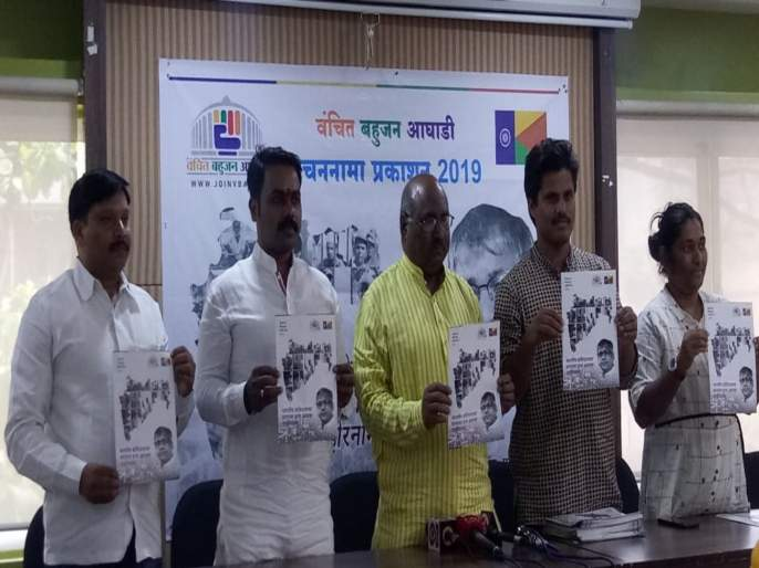 Our manifesto is the code of the Constitution: the deprived Bahujan lead | संविधानाचा सरनामा हाच आमचा जाहीरनामा : वंचित बहुजन आघाडी