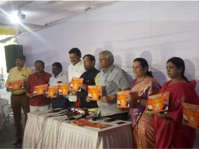 nothing new in bjp's manifesto | जुन्याच याेजनांचा नवीन 'संकल्प' ; भाजपाचा पुण्याचा जाहीरनामा
