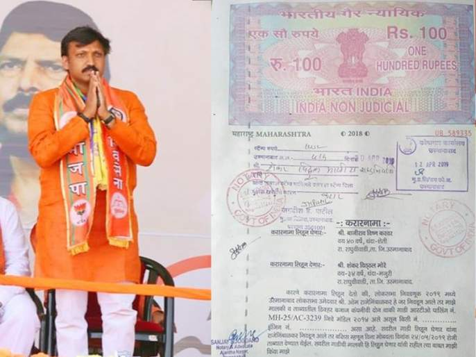 Osmanabaad elections result two villagers signed the contract on stamp paper | बाईकची पैज...ओमराजे हरणार की जिंकणार?; 'त्या' दोघांनी स्टॅम्प पेपरवर केला करार
