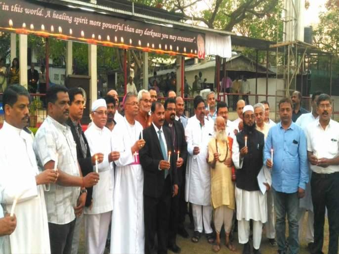 Tribute to the death of Sri Lankan terrorists in the All-Party meeting | श्रीलंकेतील दहशतवादी हल्ल्यातील मृतांना सर्वधर्मीय सभेत श्रद्धांजली