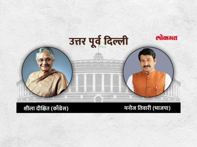 Delhi Lok Sabha Election Results 2019 bjp leading on 7 seats | दिल्ली लोकसभा निवडणूक निकाल 2019: भाजपाची जोरदार मुसंडी, सातही जागांवर आघाडी