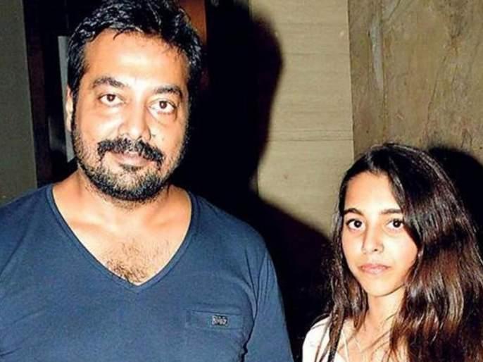 Anurag Kashyap's daughter threatens to snatch | अनुराग कश्यप यांच्या मुलीला ट्वीटरवरून धमकी