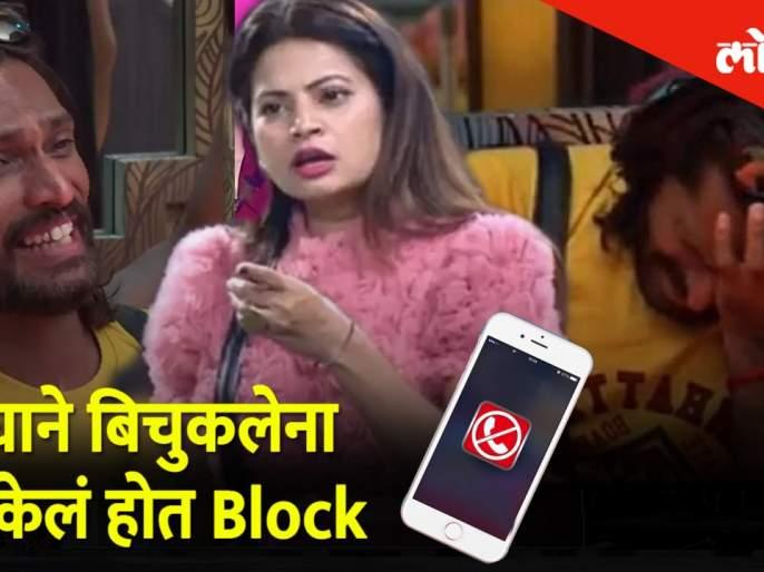 Megha blocks bichukale   मेघाने बिचुकलेना केलं होत block