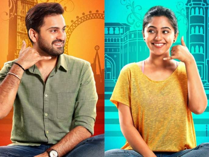 Miss u Mister Marathi Film Review: Miss You Mister lost in the presentation | Miss u Mister Marathi Film Review: सादरीकरणात हरवलेला 'मिस यू मिस्टर'