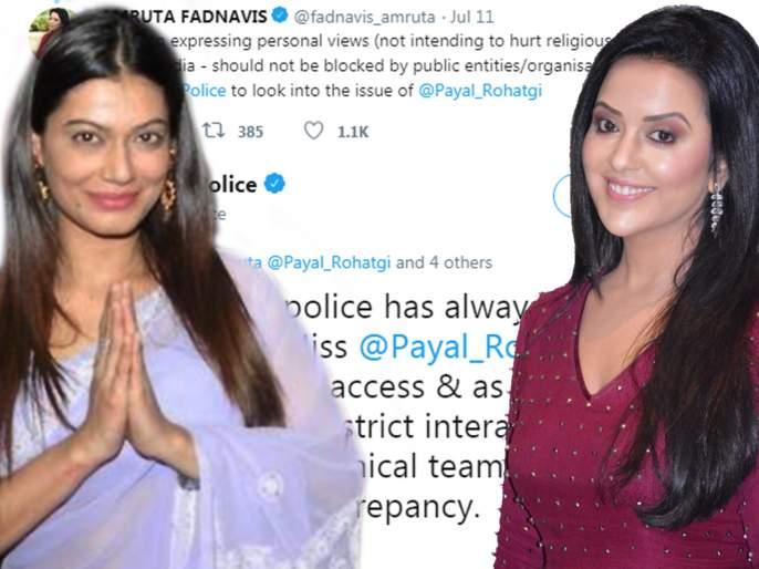 Mumbai Police has unblocked to Payal Rohatgi after amruta fadanvis's tweet | अमृता फडणवीस यांच्या ट्विटनंतर मुंबई पोलिसांनी पायल रोहतगीला केले 'अनब्लॉक'