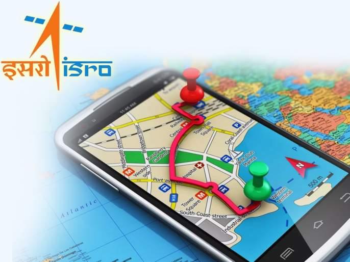 isro wants made in india navic gps technology in smartphones all you need to know | आता 'इस्रो' भारतीयांना दाखवणार 'योग्य मार्ग'; स्वदेशी GPSने व्हा स्मार्ट!