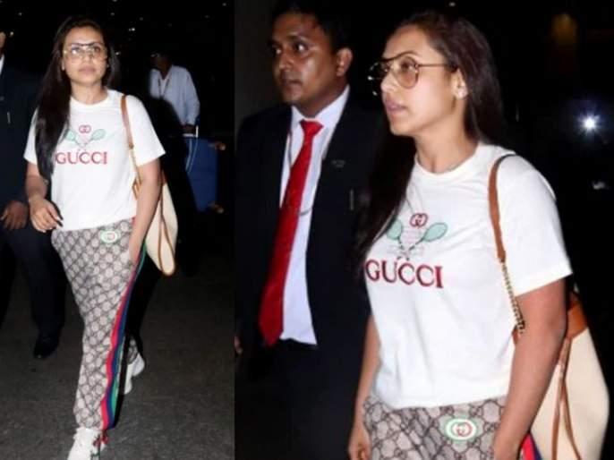 Rani mukerji's t-shirt and pyjamas airport look costs rs 4 lakh | अबब! राणीच्या टी-शर्टची आणि पायजम्याची किंमत वाचून पळेल तुमच्या तोंडचं पाणी