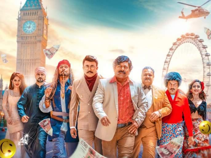 Ye Re Ye Re Paisa 2 film review | Ye Re Ye Re Paisa 2 film review : डोक्याला नो शाॅट अशी पैसा वसूल काॅमेडी