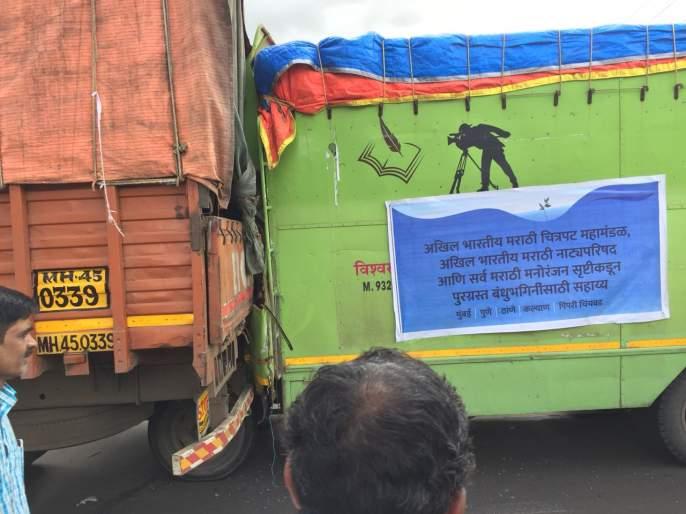 Accident of a truck carrying goods collected for flood victims by Marathi artists | VIDEO: मराठी कलाकारांनी पूरग्रस्तांसाठी जमवलेली मदत घेऊन जाणाऱ्या ट्रकचा अपघात